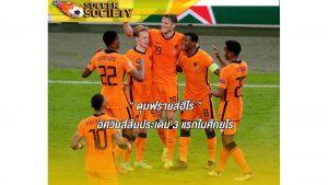 อัศวินสีส้มเก็บ3แต้ม เนเธอร์แลน 3- 2 ยูเครน