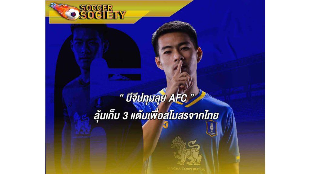 บีจีปทุมลุยAFC บีจีเต็มสูบฟัดคายาประเดิมศึกชิงแชมป์เอเชีย
