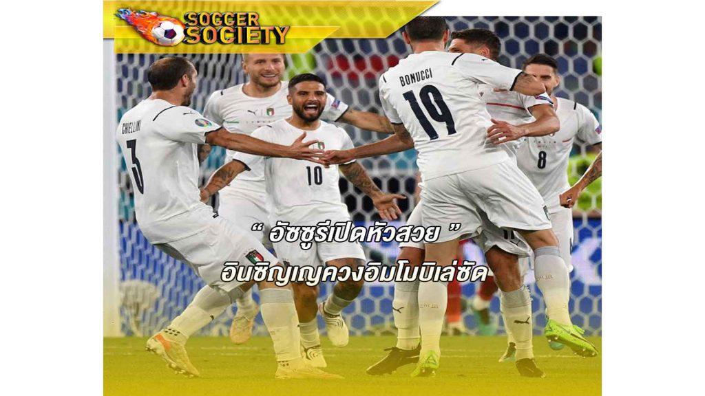 อัซซูรีเปิดหัวสวย อิตาลีเปิดหัวสวยอัดตุรกี 3-0