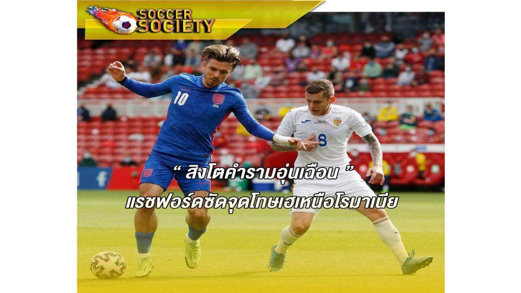 แรชฟอร์ดซัดจุดโทษ อังกฤษ 1 - 0 โรมาเนีย