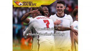 สเตอร์ลิ่งซัดชัย อังกฤษเฉือนเช็ก 1-0 คว้าแชมป์กลุ่ม D
