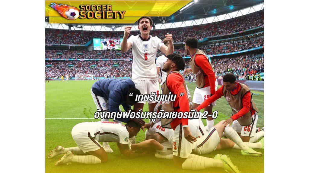 อังกฤษเข้ารอบ8ทีม สเตอร์ลิ่งควงเคนซัด พาอังกฤษเข้ารอบ