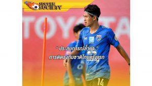 ณัฐวุฒิเปิดใจ ประสบการณ์ล้ำค่ากับการติดทีมชาติไทย