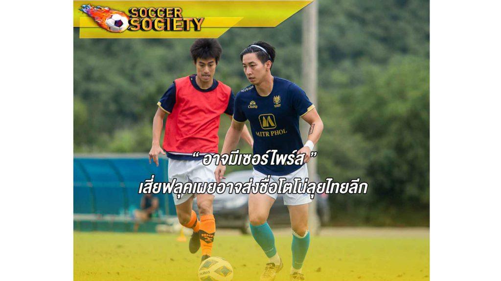 ซุปตาร์ราชบุรี เสี่ยฟลุ้คเผยอาจะส่งชื่อโตโน่ลุยฟุตบอลอาชีพ