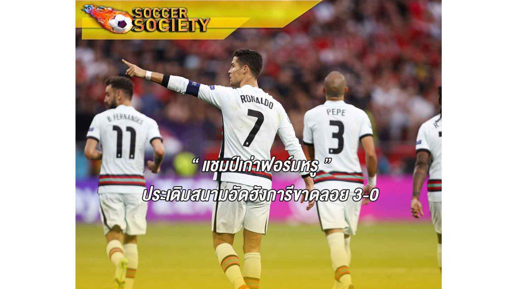 โด้เหมา2ท้ายเกม โปรตุเกสประเดิมอัดฮังการีขาดลอย 3-0