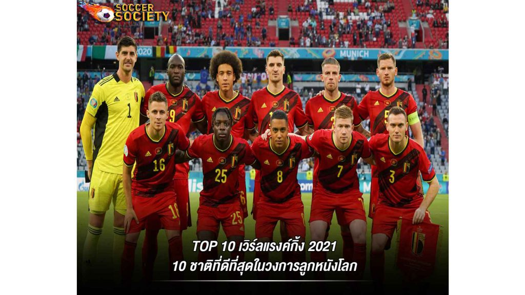 TOP 10 แรงค์กิ้งทีมชาติ เปิด 10 อันฟีฟ่า เวิร์ลแรงกิ้งดีที่สุด 2021 