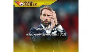เซาธ์เกตขอแก้ตัว พร้อมพาอังกฤษสำเร็จในศึกฟุตบอลโลก