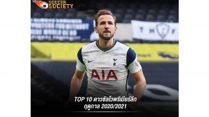 TOP 10 ดาวซัลโวพรีเมียร์ลีก ฤดูกาล 2020/2021