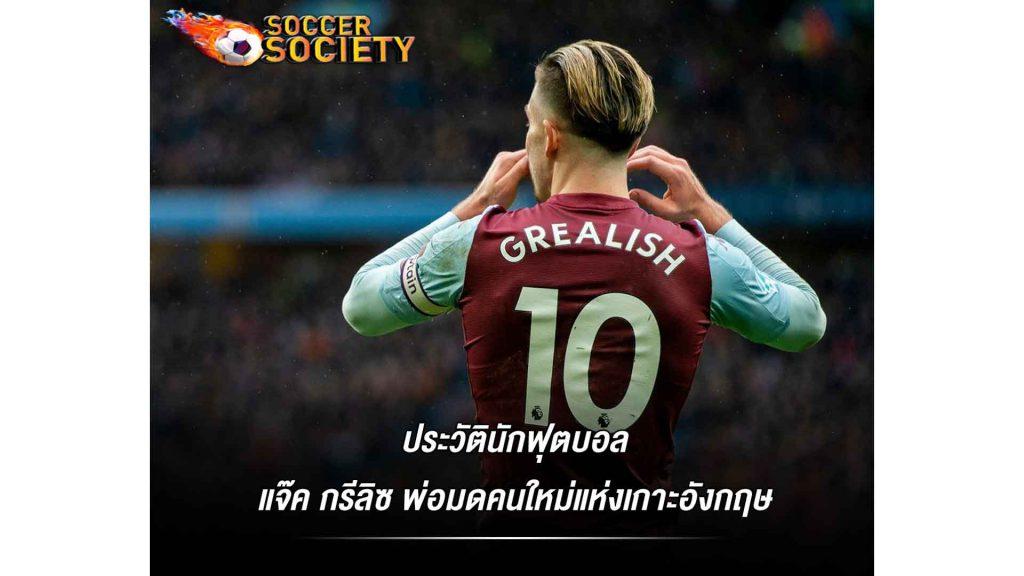 ประวัตินักฟุตบอล แจ๊ค กรีลิซ Jack Grealish