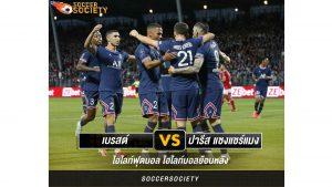 ไฮไลท์ฟุตบอลลีกเอิง 2021/2022 เบรสต์ vs ปารีส แซงแชร์แมง