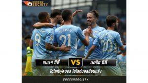 ไฮไลท์ฟุตบอลพรีเมียร์ลีก 2021/2022 แมนฯ ซิตี้ vs นอริช ซิตี้